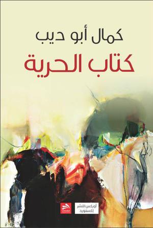 كتاب الحرية