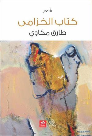 كتاب الخزامى