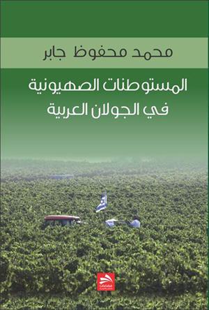 المستوطنات الصهيونية في الجولان العربية