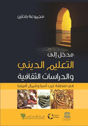 مدخل إلى التعليم الديني والدراسات الثقافية