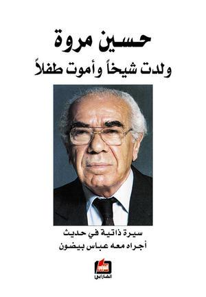 حسين مروة - ولدت شيخا وأموت طفلا