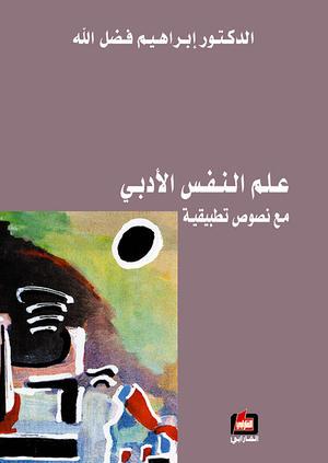 علم النفس الأدبي مع نصوص تطبيقية