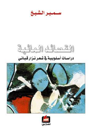 القصائد المائية - دراسات أسلوبية في شعر نزار قباني