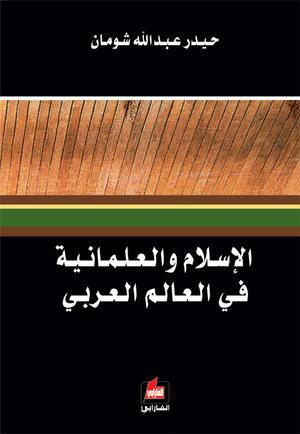 الإسلام والعلمانية في العالم العربي