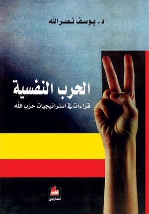 الحرب النفسية - قراءات في إستراتيجيات حزب الله