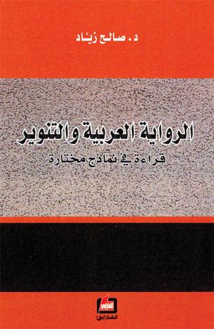 الرواية العربية والتنوير