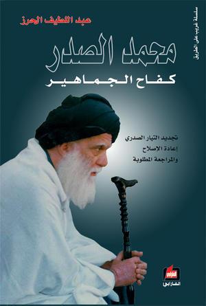 محمد الصدر - كفاح الجماهير