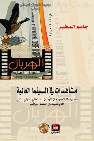 مشاهدات في السينما العالمية