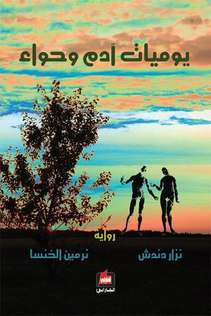 يوميات آدم وحواء