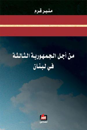 من أجل الجمهورية الثالثة في لبنان