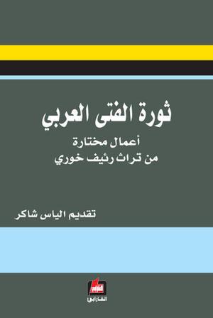 ثورة الفتى العربي
