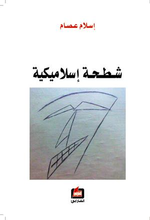 شطحة إسلاميكية
