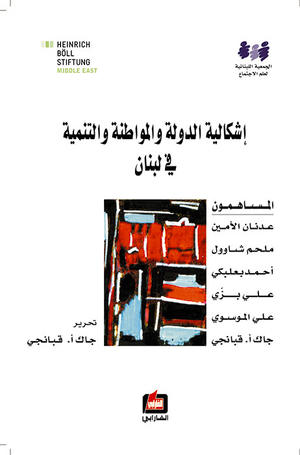 إشكالية الدولة والمواطنة والتنمية في لبنان
