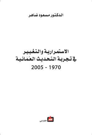 الاستمرارية والتغيير في تجربة التحديث العمانية 1970-2005