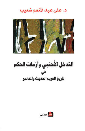 التدخل الأجنبي وأزمات الحكم في تاريخ العرب الحديث والمعاصر