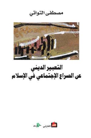 التعبير الديني عن الصراع الإجتماعي في الاسلام