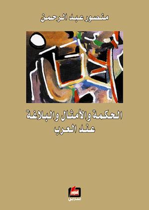 الحكمة والأمثال والبلاغة عند العرب