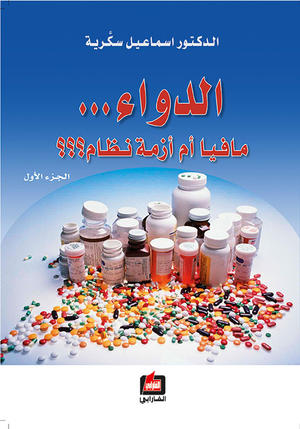الدواء .. مافيا أم أزمة نظام - الجزء الأول