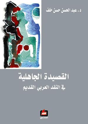 القصيدة الجاهلية في النقد العربي القديم