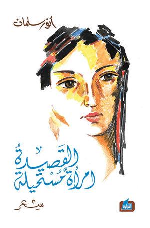 القصيدة امرأة مستحيلة