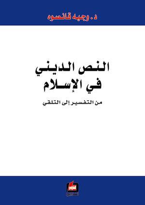 النص الديني في الاسلام