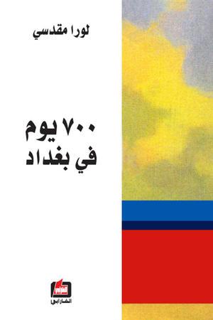 700 يوم في بغداد