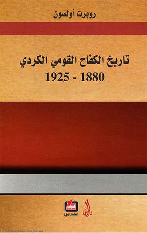 تاريخ الكفاح القومي الكردي 1880-1925