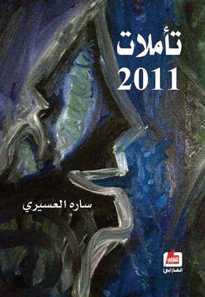 تأملات 2011