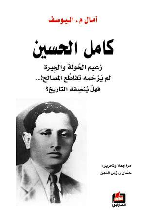 كامل الحسين
