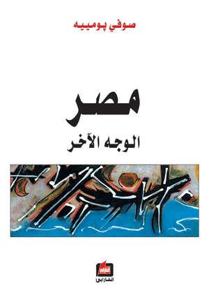 مصر الوجه الآخر