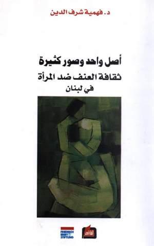 أصل واحد وصور كثيرة - ثقافة العنف ضد المرأة في لبنان