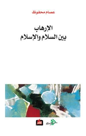 الإرهاب بين السلام والإسلام
