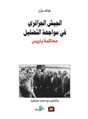 الجيش الجزائري في مواجهة التضليل