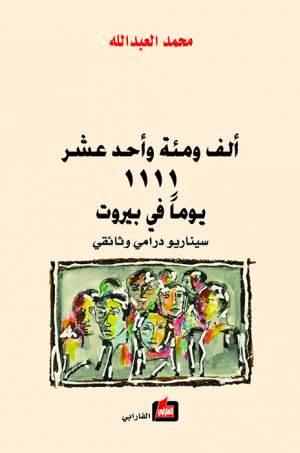 ألف ومئة وأحد عشر يوما في بيروت