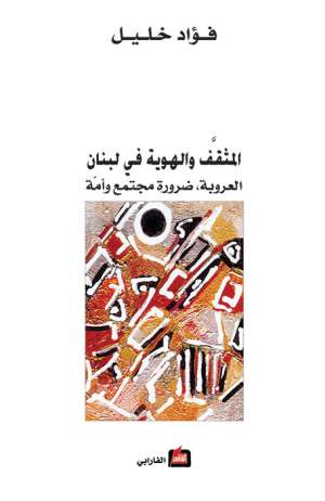 المثقف والهوية في لبنان - العروبة ، ضرورة مجتمع وأمة