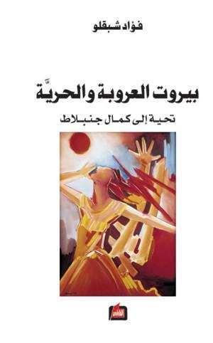 بيروت العروبة والحرية