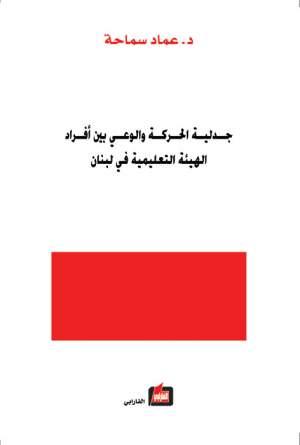 جدلية الحركة والوعي بين أفراد الهيئة التعليمية في لبنان