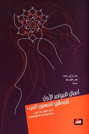 أعمال المؤتمر الأول للمحللين النفسيين العرب