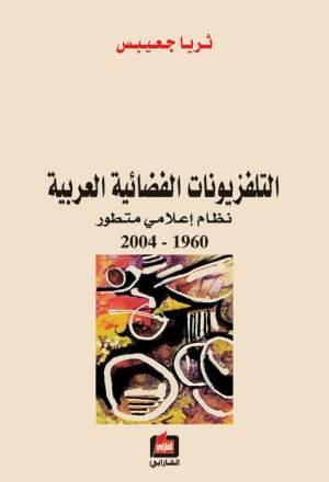 التلفزيونات الفضائية العربية - نظام إعلامي متطور 1960-2004