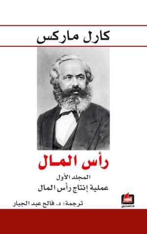رأس المال - المجلد الأول - عملية إنتاج رأس المال