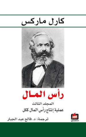 رأس المال - المجلد الثالث - عملية إنتاج رأس المال ككل