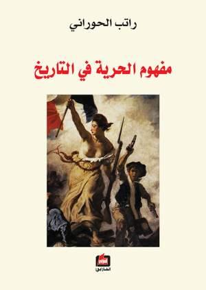 مفهوم الحرية في التاريخ