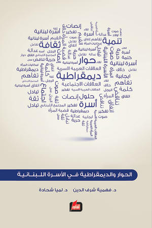 الحوار والديمقراطية في الأسرة اللبنانية