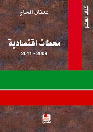 محطات اقتصادية 2009 - 2011