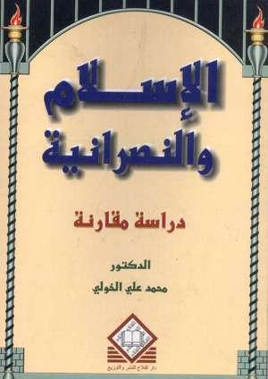 الإسلام والنصرانية: دراسة ومقارنة