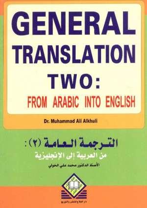 General Translation 2  (A - E)    الترجمة العامة(2):  (من العربية إلى الإنجليزية)