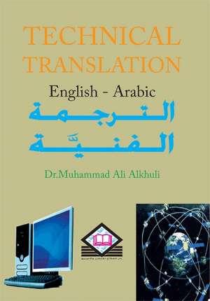 Technical Translation الترجمة الفنية
