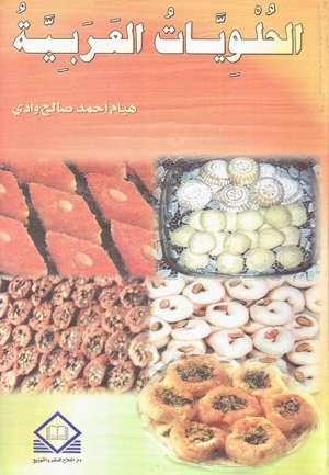 الحلويات العربية