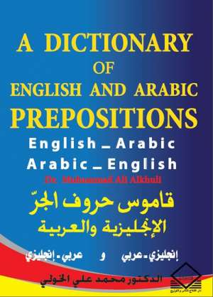 A Dictionary of English and Arabic Prepositions