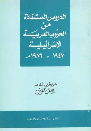الدروس المستفادة من الحروب العربية الإسرائيلية